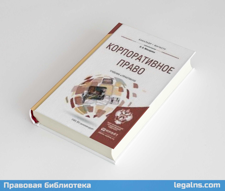Учебник корпоративному праву