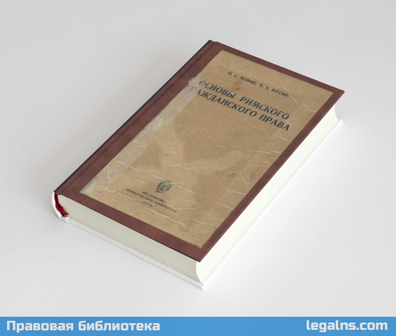 Скачать книгу по гражданско процессуальному праву