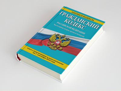 Гражданский кодекс российской федерации по состоянию на 15.