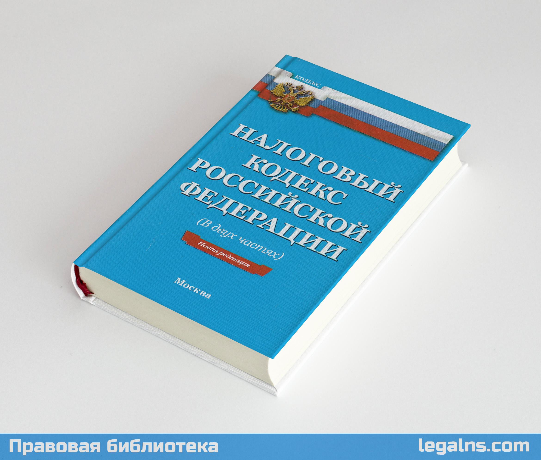 Нк рф скачать pdf